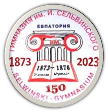 150-летие Гимназии